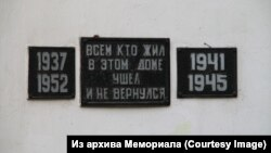 """Последний адрес"", проект Мемориала"