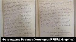 Пояснення учителя Ріпнянської середньої школи Бичків Ю.Н. щодо Михайла Озерного