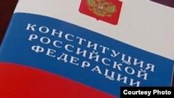 Конституция России обычно издается небольшой брошюрой