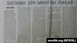 """""""Ҳуррият"""" газетасида босилган мақола."""