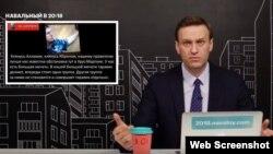 Скриншот программы с ютуб канала Алексея Навального