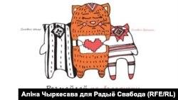 Паштоўка на Дзень роднай мовы. Аўтар Аліна Чыркесава