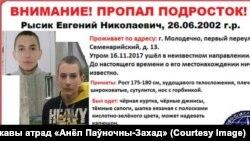 Belarus - Jaugien Rysic, 15 years old boy who dissappered in Maladziechna