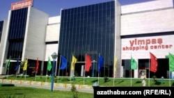 Здание, ранее принадлежавшее турецкому торговому центру «Йимпаш», Ашхабад.