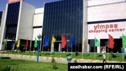 """Туркменистан, торговый центр """"Йимпаш"""""""
