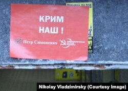 Плакат избирательной кампании Петра Симоненко