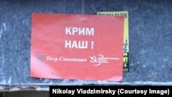 Агитация Петра Симоненко перед выборами президента Украины. Май 2014 года
