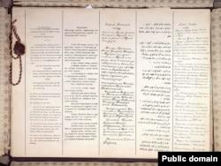 Официальный текст Брест-Литовского мирного договора на пяти языках (слева направо): немецком, венгерском, болгарском, турецком и русском