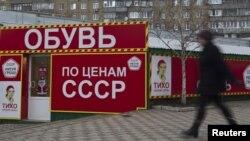 """Arxiv foto. Ukraynanın Donetsk şəhərində """"SSRİ qiymətinə ayaqqabı"""" təklif edən dükan."""