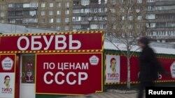 Donetsk küçəsində reklam