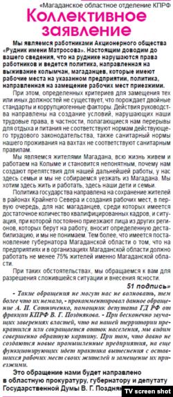 Письмо работников рудника имени Матросова