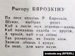 Эпіграма на Р. Бярозкіна (ЛіМ, 30 сьнежня, 1960 г.)