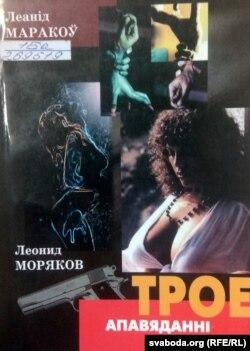 Вокладка кнігі «Трое». 2001 г.