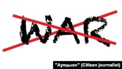 """Фото главной страницы официального аккаунта культовой российской рок-группы """"Аукцыон"""" в Facebook. Музыканты, таким образом, выразили свой протест против военных действий в Украине."""
