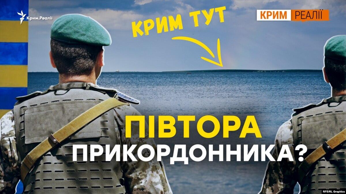 «Дыра в границе» или образцовая застава? | Крым.Реалии