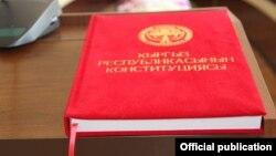 Конституция КР. Иллюстративное фото.