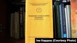 Беларускі праваслаўны каляндар. Бібліятэка Яўгена Орды ў Чарнігаве
