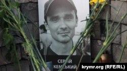 Сергій Кемський