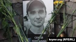 Герой Небесной Сотни, керчанин Сергей Кемский