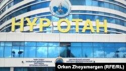 """Астанадағы """"Нұр Отан"""" партиясының орталық аппараты. (Көрнекі сурет)"""