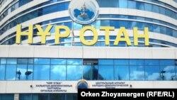 """Здание центрального аппарата партии """"Нур Отан"""" в Астане."""