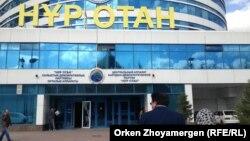 """""""Нұр Отан"""" партиясының Астанадағы бас кеңсесі. Көрнекі сурет"""