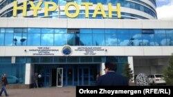 «Нұр Отан» партиясының Астанадағы орталық кеңсесі.