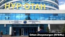 """""""Нұр Отан"""" партиясының Астанадағы орталық кеңсесі. (Көрнекі сурет)"""