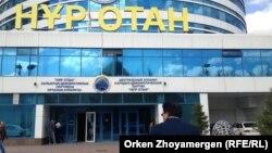 """Астанадағы """"Нұр Отан"""" партиясының кеңсесі"""