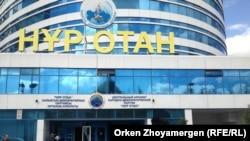 """""""Нұр Отан"""" партиясының бас кеңсесі. Астана, қыркүйек 2013 жыл. Көрнекі сурет."""