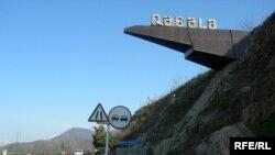 Знак на дороге в Габалинский район, 2009