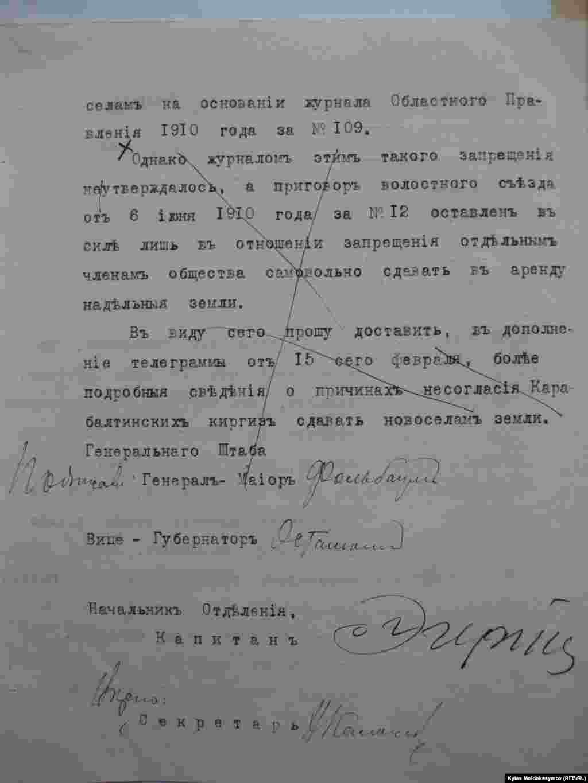 Фонд № 44, иш кагаз № 43081; 21b-бет. Алматы, Казакстан. 21.05.2014.