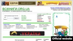 Головна сторікка сайту www.vsiknygy.org.ua