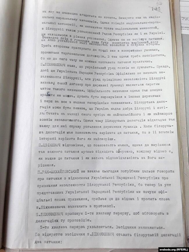 Другая старонка пратаколу перамоваў ад 21 красавіка 1918 году