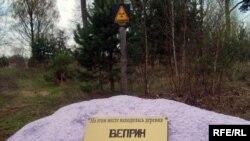 Чарнобыль. Памятны знак самай вялікай адселенай вёсцы раёна – Вепрын
