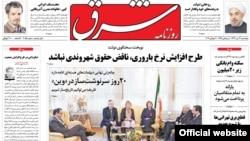 صفحه یک روزنامه شرق روز پنجشنبه