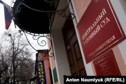 Центральный районный суд Симферополя, где слушается дело 26 февраля