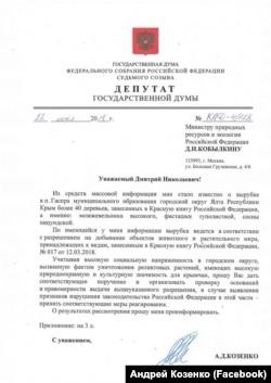 Запрос Козенко