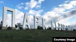 Буквы возле парка львов «Тайган». Белогорск, архивное фото