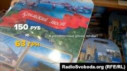 Кухонная доска с изображением Керченского моста