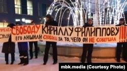 Жители Новосибирска на митинге в защиту Кирилла Филиппова
