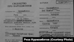 Свидетельство о рождении Ризы Нурмамбетова