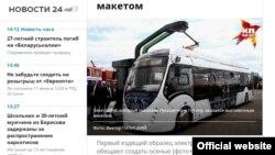 Старонка сайту газэты «Комсомольская правда»