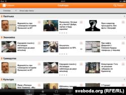 Новая праграма APP для iPhone, iPad ад Радыё Свабода. Даступная ў App Store