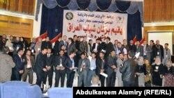 مؤتمر برلمان الشباب العراقي