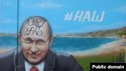 Разукрашенный свастикой портрет Путина в Керчи.