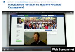 «Перший канал використав сторінку Міхеїла Саакашвілі в Facebook як доказ, що він «маріонетка» США