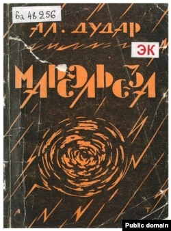 Вокладка зборніка прозы «Марсэльеза». 1927 год