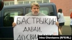 Пикет у здания Следственного комитета России в Москве