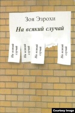 """Обложка книги """"На всякий случай"""" Зои Эзрохи"""